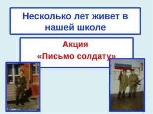 Несколько лет живет в нашей школе Акция «Письмо солдату»