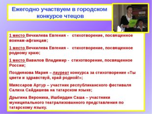 Ежегодно участвуем в городском конкурсе чтецов 1 место Вечкилева Евгения - ст
