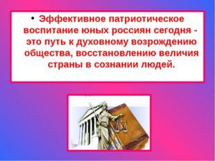 Эффективное патриотическое воспитание юных россиян сегодня - это путь к духов