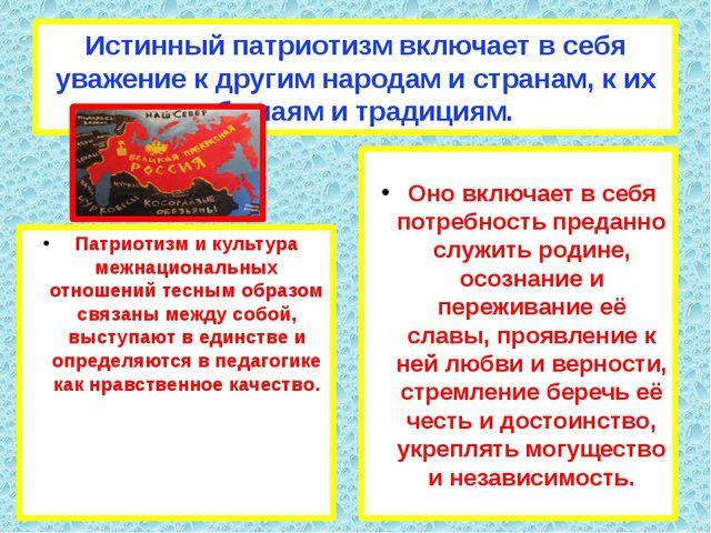Истинный патриотизм включает в себя уважение к другим народам и странам, к их...