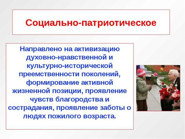 Социально-патриотическое Направлено на активизацию духовно-нравственной и кул...