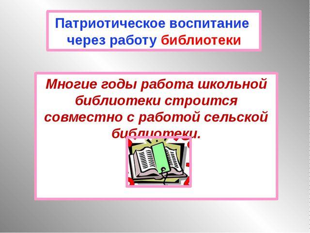 Патриотическое воспитание через работу библиотеки Многие годы работа школьной...