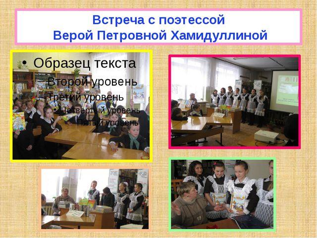 Встреча с поэтессой Верой Петровной Хамидуллиной