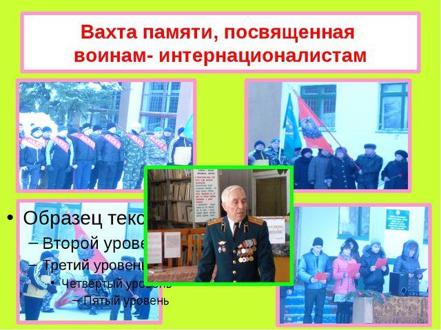 Вахта памяти, посвященная воинам- интернационалистам