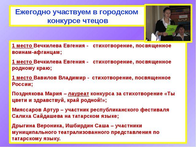 Ежегодно участвуем в городском конкурсе чтецов 1 место Вечкилева Евгения - ст...