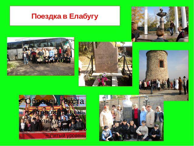 Поездка в Елабугу