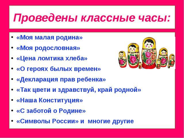Проведены классные часы: «Моя малая родина» «Моя родословная» «Цена ломтика х...