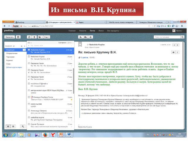 Из письма В.Н. Крупина