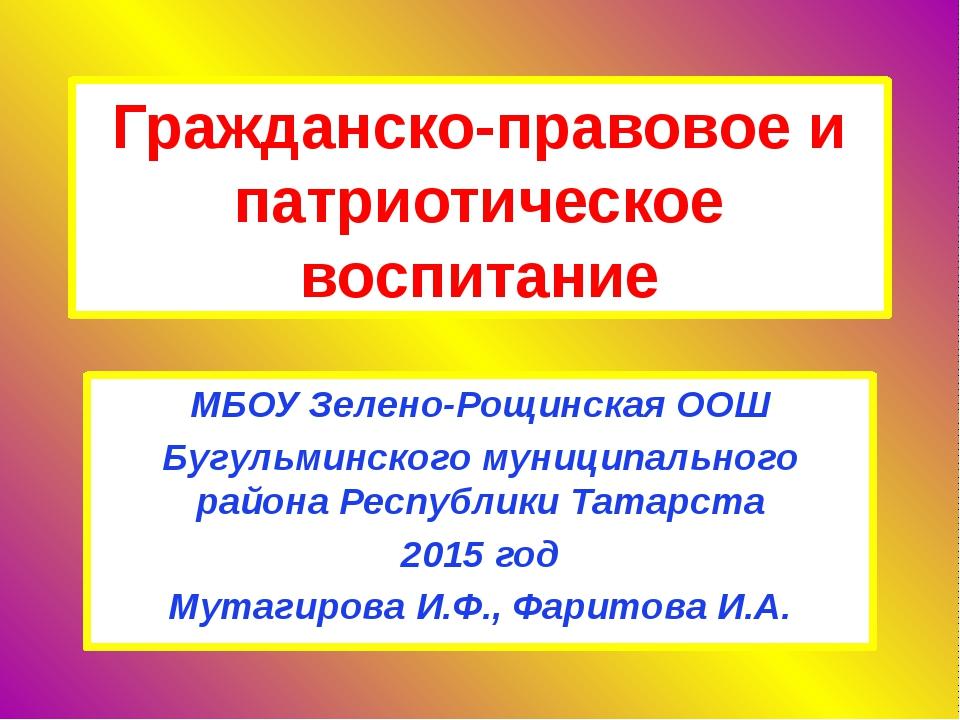 Гражданско-правовое и патриотическое воспитание МБОУ Зелено-Рощинская ООШ Буг...