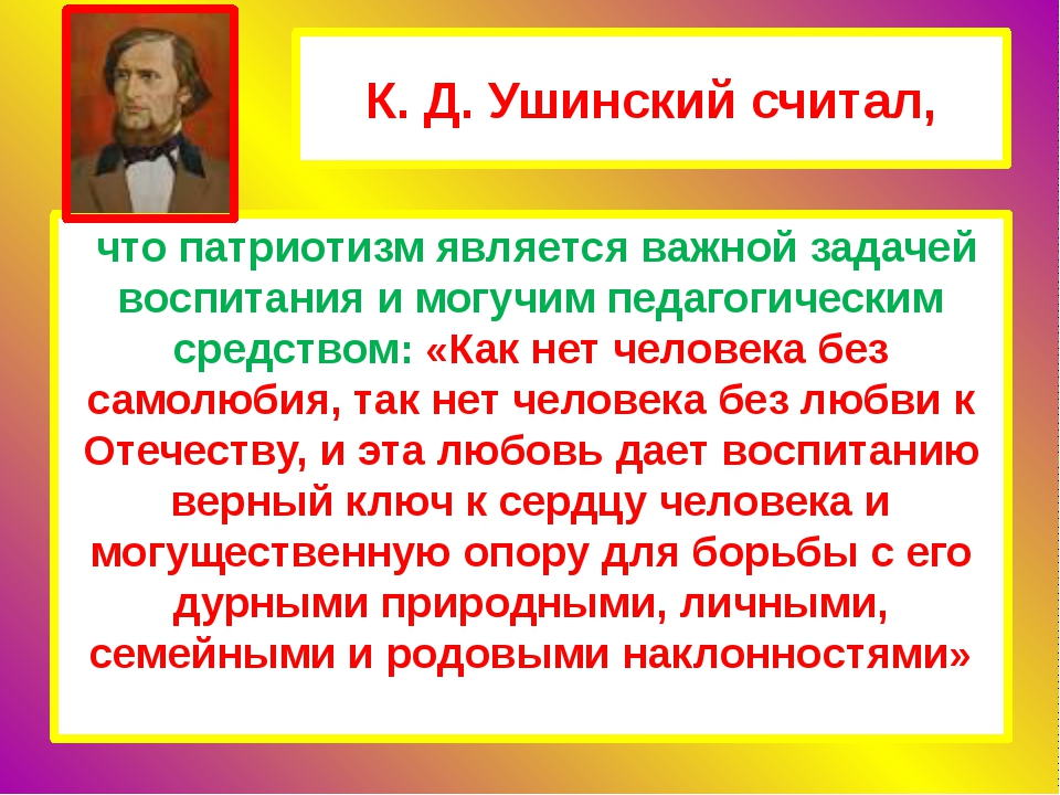 К. Д. Ушинский считал, что патриотизм является важной задачей воспитания и мо...