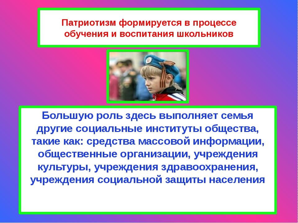 Патриотизм формируется в процессе обучения и воспитания школьников Большую ро...