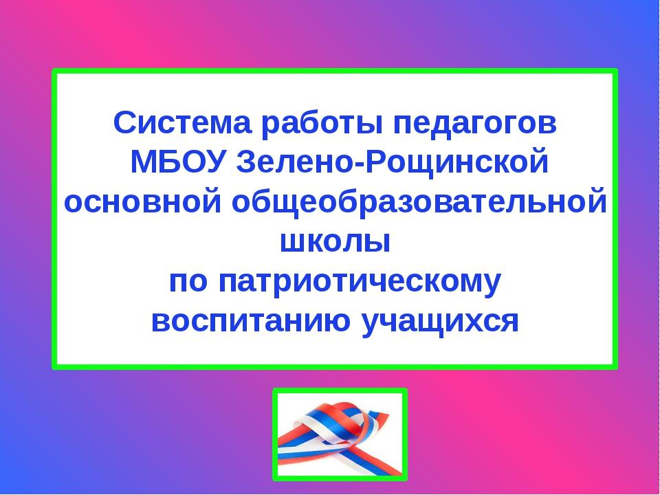 Система работы педагогов МБОУ Зелено-Рощинской основной общеобразовательной ш...