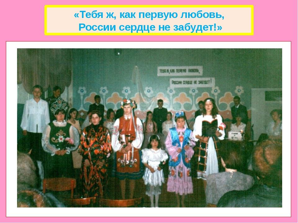 «Тебя ж, как первую любовь, России сердце не забудет!»