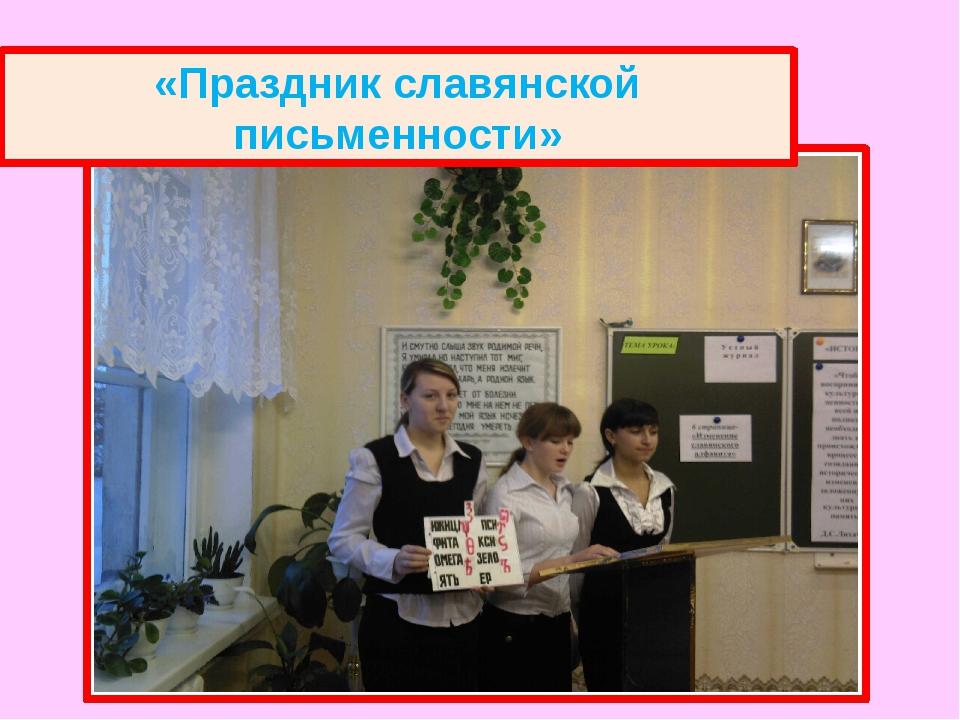 «Праздник славянской письменности»