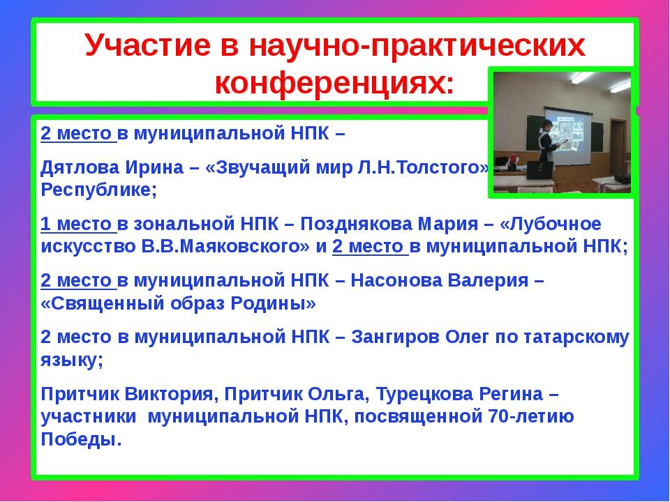 Участие в научно-практических конференциях: 2 место в муниципальной НПК – Дят...