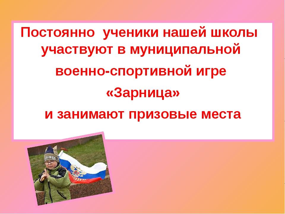 Постоянно ученики нашей школы участвуют в муниципальной военно-спортивной игр...