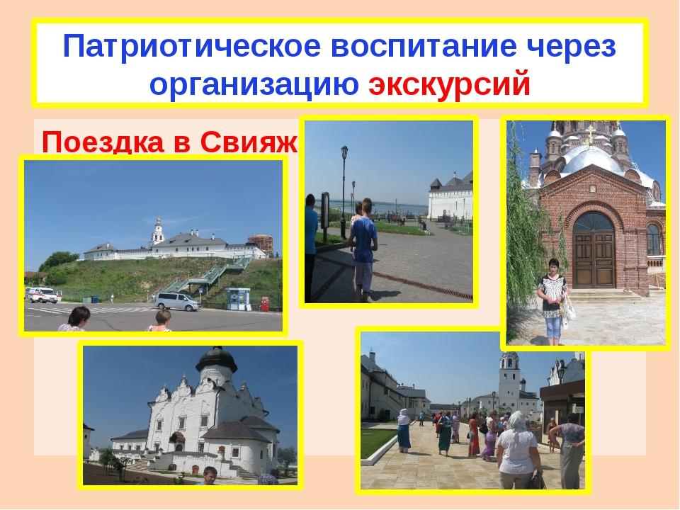 Патриотическое воспитание через организацию экскурсий Поездка в Свияжск