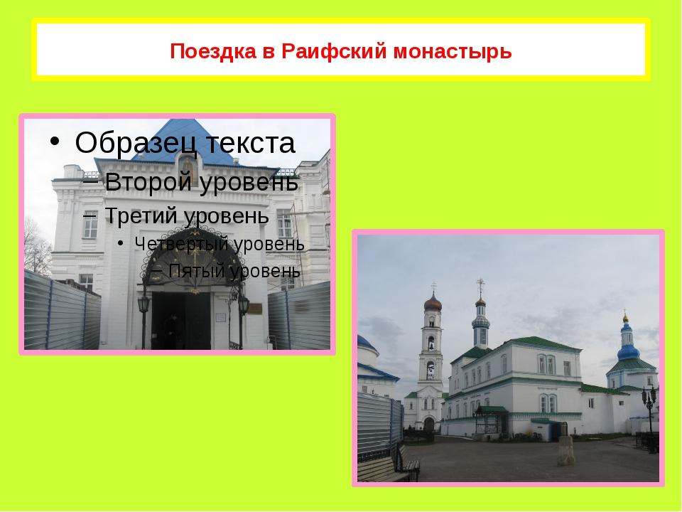 Поездка в Раифский монастырь