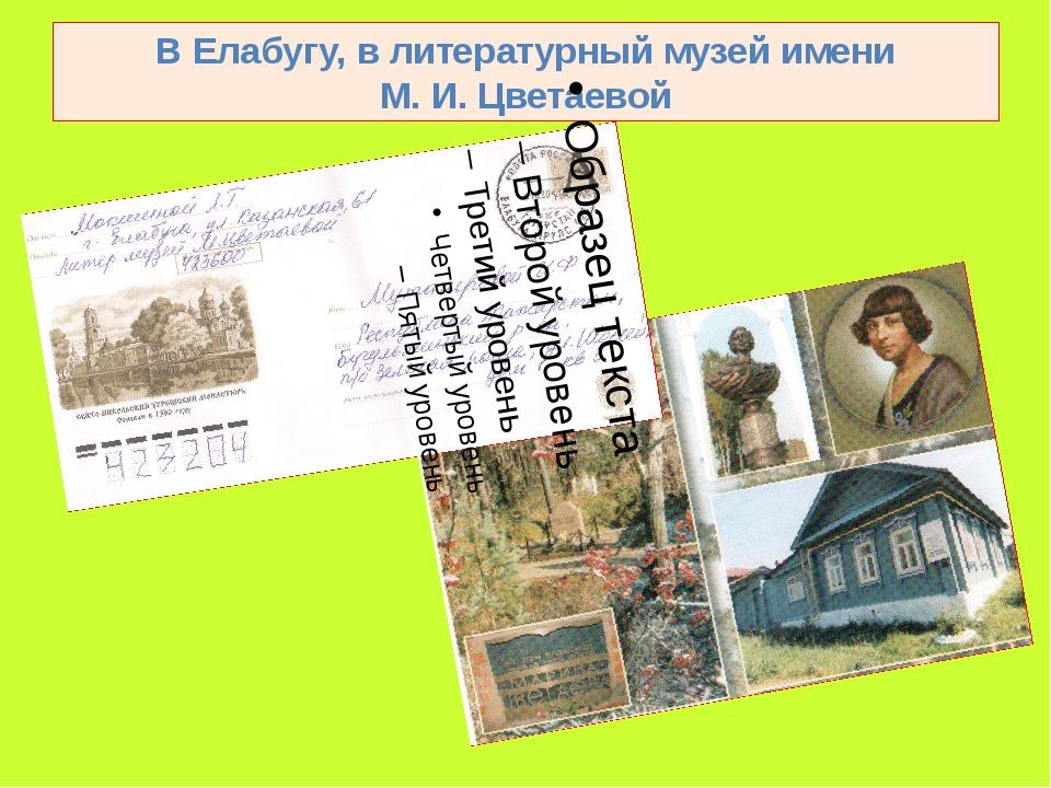 В Елабугу, в литературный музей имени М. И. Цветаевой