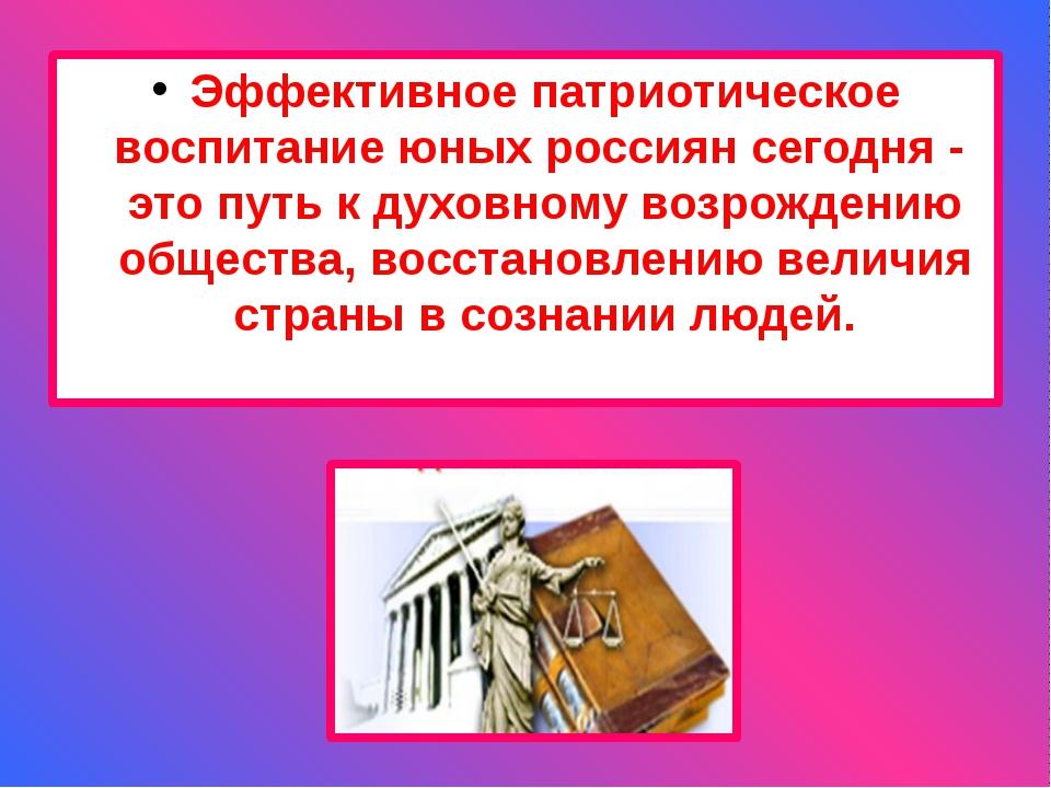 Эффективное патриотическое воспитание юных россиян сегодня - это путь к духов...