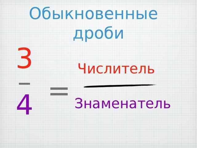 Обыкновенные дроби 3 – 4