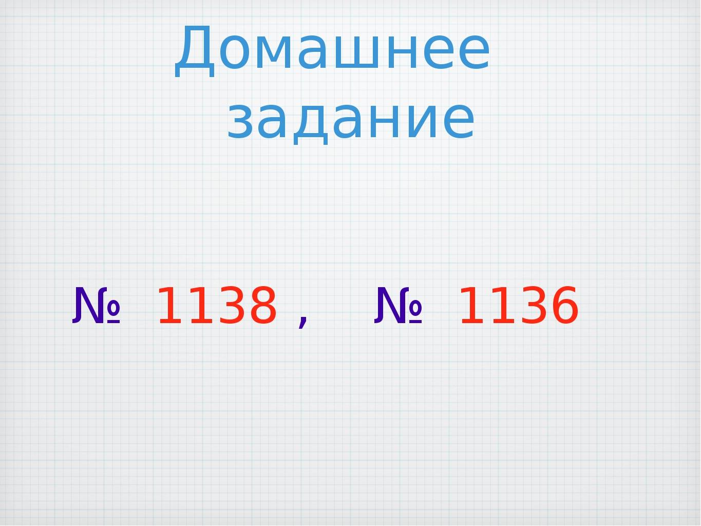 Домашнее задание № 1138 , № 1136