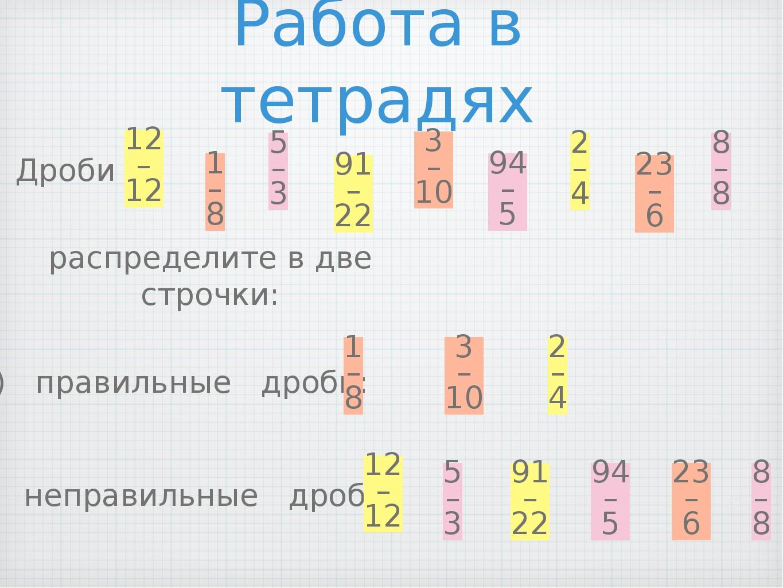 Работа в тетрадях 12 – 12 91 – 22 23 – 6 94 – 5 8 – 8 3 – 10 5 – 3 2 – 4 1 –...