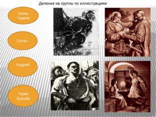 Казнь Тараса Остап Андрий Тарас Бульба Деление на группы по иллюстрациям