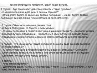 Тонкие вопросы по повести Н.Гоголя Тарас Бульба. 1 группа: - Где происходит д