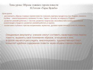 Тема урока: Образы главных героев повести Н.Гоголя «Тарас Бульба» Цели урока: