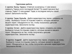 1 группа: Казнь Тараса. Ответьте на вопросы: С кем можно сравнить Тараса в ег