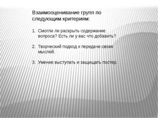 Взаимооценивание групп по следующим критериям: Смогли ли раскрыть содержание