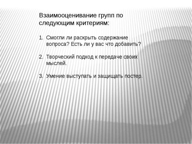 Взаимооценивание групп по следующим критериям: Смогли ли раскрыть содержание...