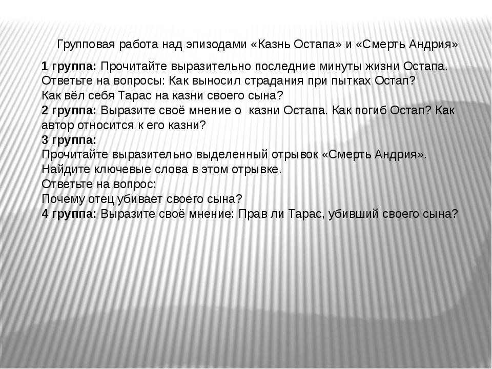 1 группа: Прочитайте выразительно последние минуты жизни Остапа. Ответьте на...