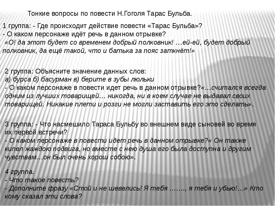 Тонкие вопросы по повести Н.Гоголя Тарас Бульба. 1 группа: - Где происходит д...