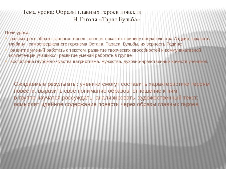 Тема урока: Образы главных героев повести Н.Гоголя «Тарас Бульба» Цели урока:...