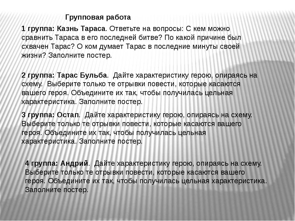 1 группа: Казнь Тараса. Ответьте на вопросы: С кем можно сравнить Тараса в ег...