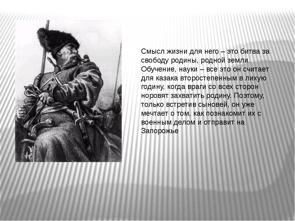 Смысл жизни для него – это битва за свободу родины, родной земли. Обучение, н...