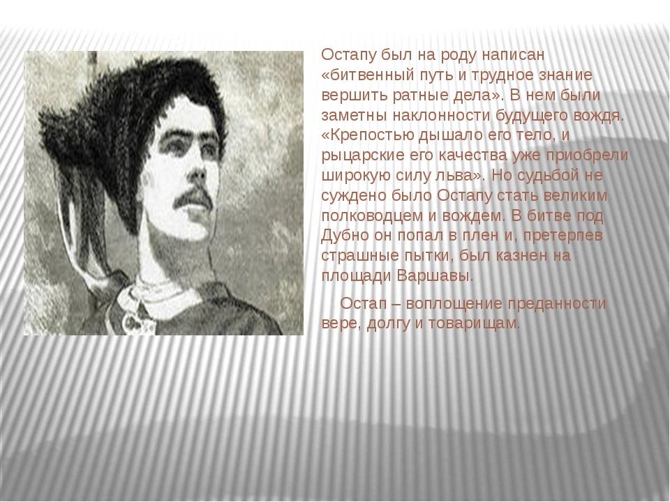 Остапу был на роду написан «битвенный путь и трудное знание вершить ратные де...