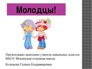 Презентацию выполнил учитель начальных классов МБОУ Мокинская основная школа
