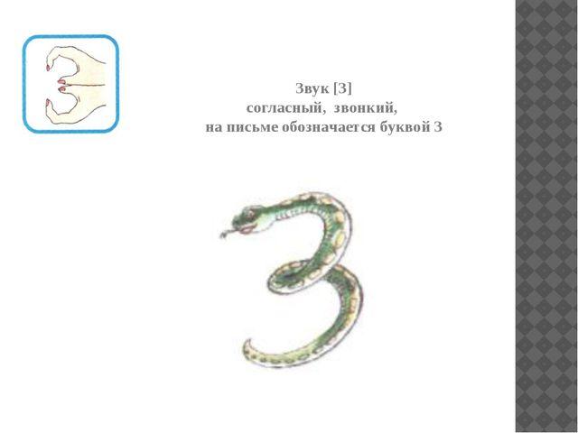 Звук [З] согласный, звонкий, на письме обозначается буквой З