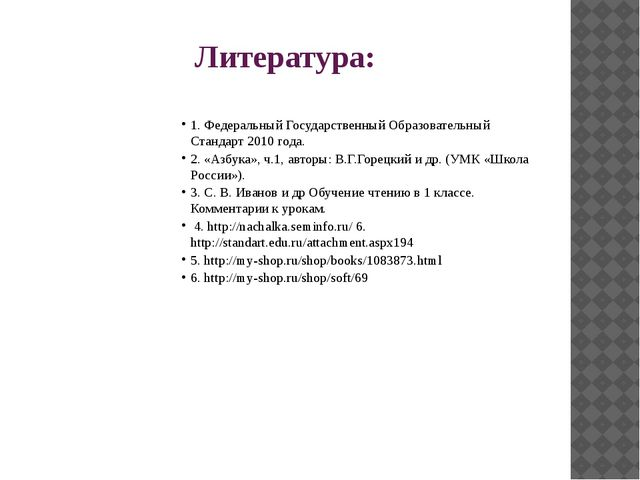 Литература: 1. Федеральный Государственный Образовательный Стандарт 2010 года...