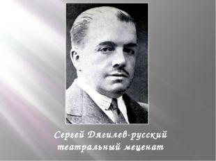 Сергей Дягилев-русский театральный меценат