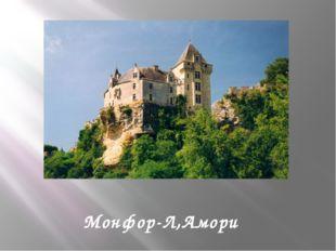 Монфор-Л,Амори