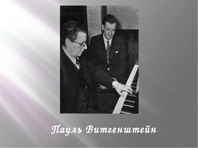 Пауль Витгенштейн