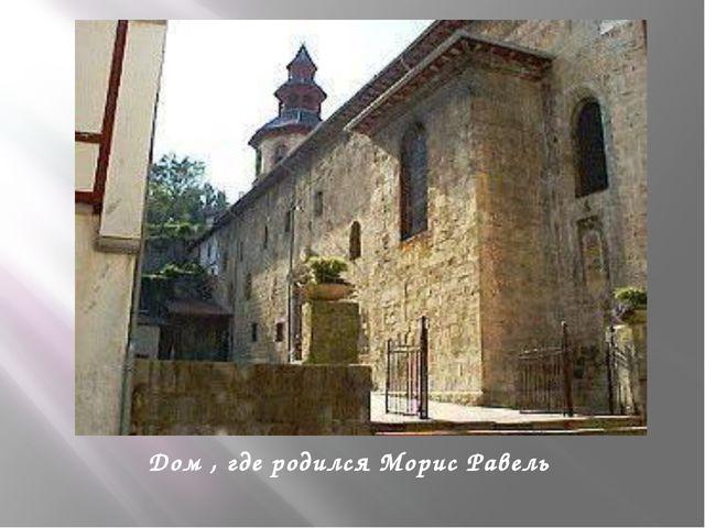 Дом , где родился Морис Равель