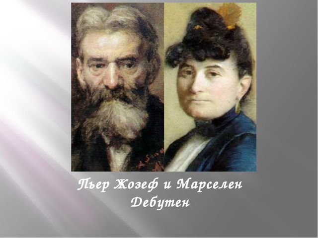 Пьер Жозеф и Марселен Дебутен
