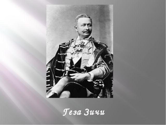 Геза Зичи