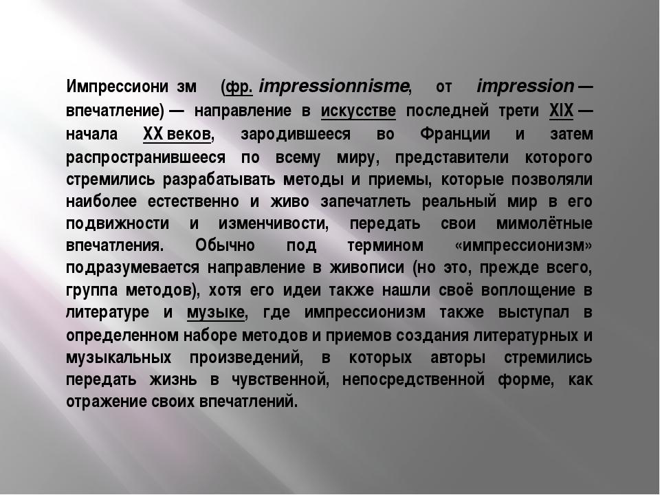Импрессиони́зм (фр.impressionnisme, от impression— впечатление)— направлен...