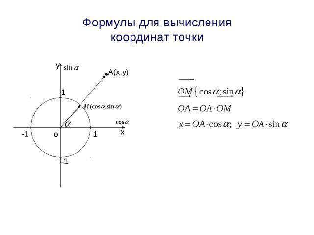 Формулы для вычисления координат точки А(х;у)